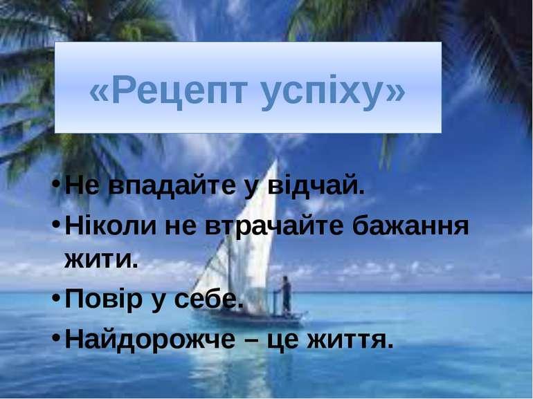 «Рецепт успіху»  Не впадайте у відчай. Ніколи не втрачайте бажання жити. Пов...