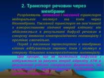2. Транспорт речовин через мембрани Розрізняють активний і пасивний транспорт...