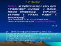 2.2 Осмос. Осмос – це дифузія молекул води через напівпроникну мембрану з обл...
