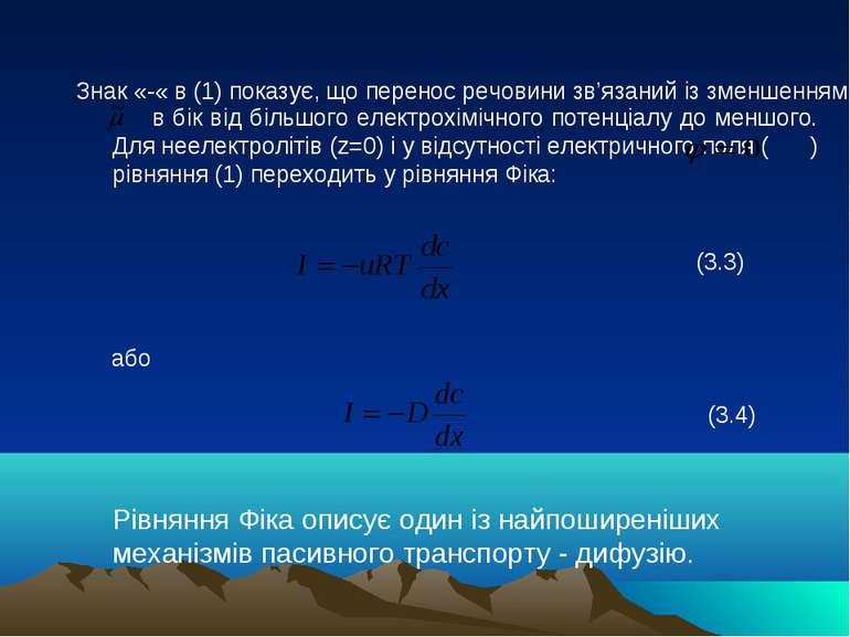 (3.3) або (3.4) Рівняння Фіка описує один із найпоширеніших механізмів пасивн...