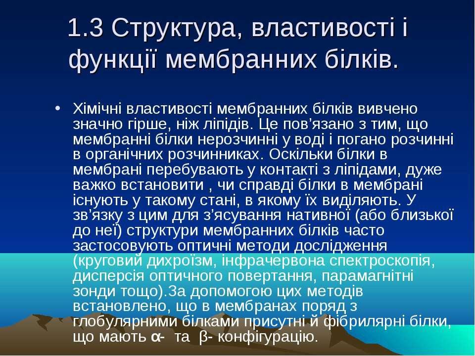 1.3 Структура, властивості і функції мембранних білків. Хімічні властивості м...