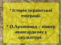 Історія української еміграції. О.Архипенко – піонер авангардизму у скульптурі.