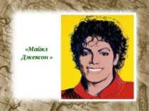 «Майкл Джексон »