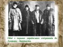 Одні з перших українських емігрантів до Америки – баптисти.