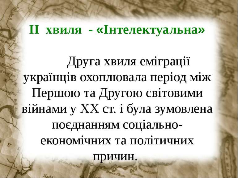 ІІ хвиля - «Інтелектуальна» Друга хвиля еміграції українців охоплювала період...