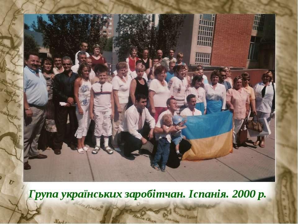 Група українських заробітчан. Іспанія. 2000 р.