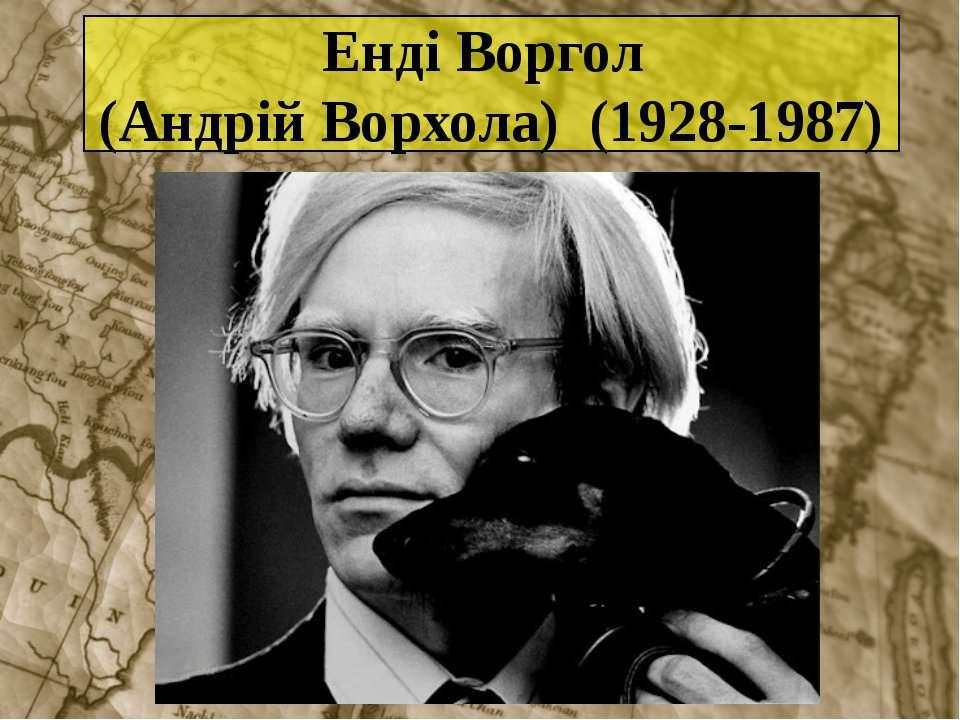 Енді Воргол (Андрій Ворхола) (1928-1987)