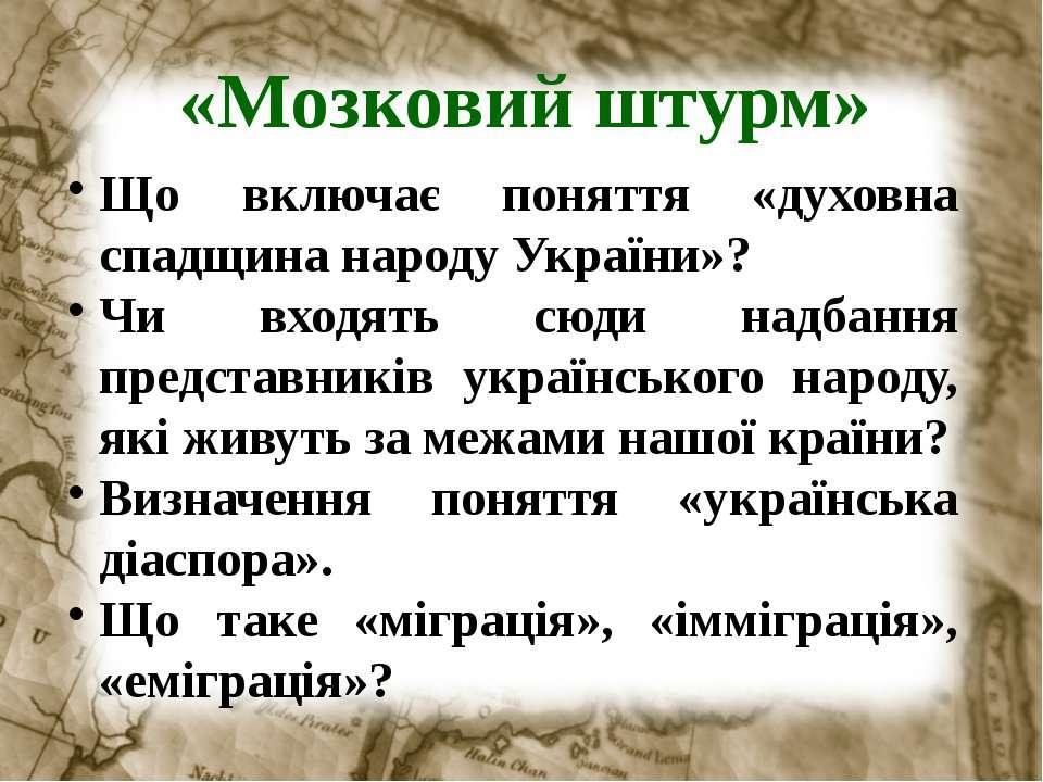 «Мозковий штурм» Що включає поняття «духовна спадщина народу України»? Чи вхо...