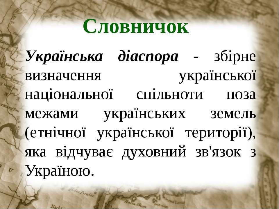 Словничок Українська діаспора - збірне визначення української національної сп...