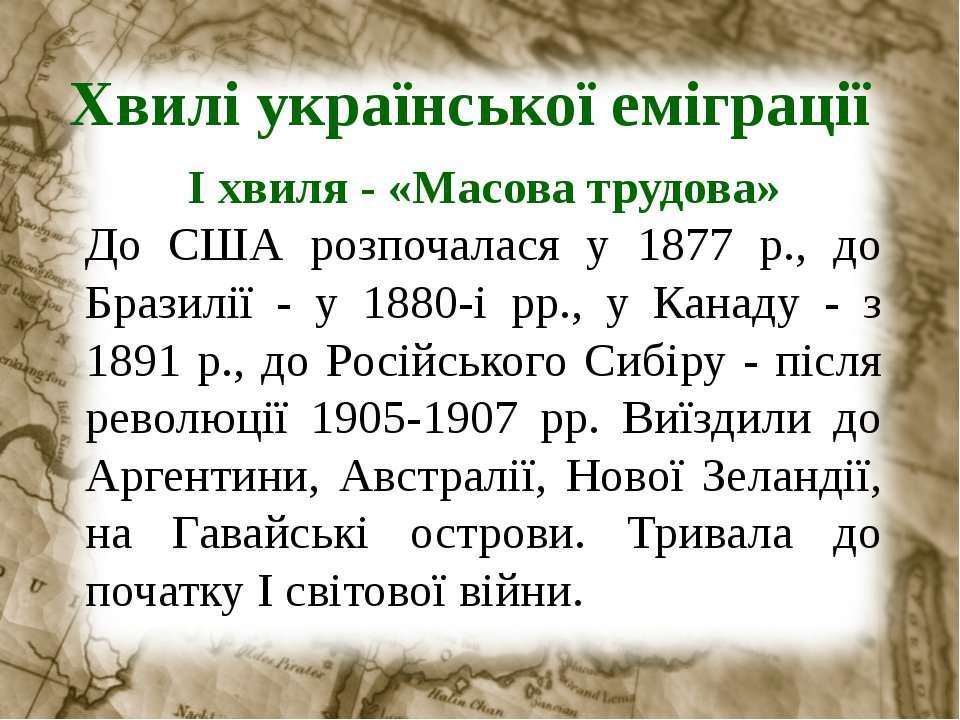 Хвилі української еміграції І хвиля - «Масова трудова» До США розпочалася у 1...