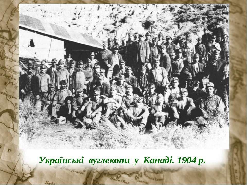Українські вуглекопи у Канаді. 1904 р.