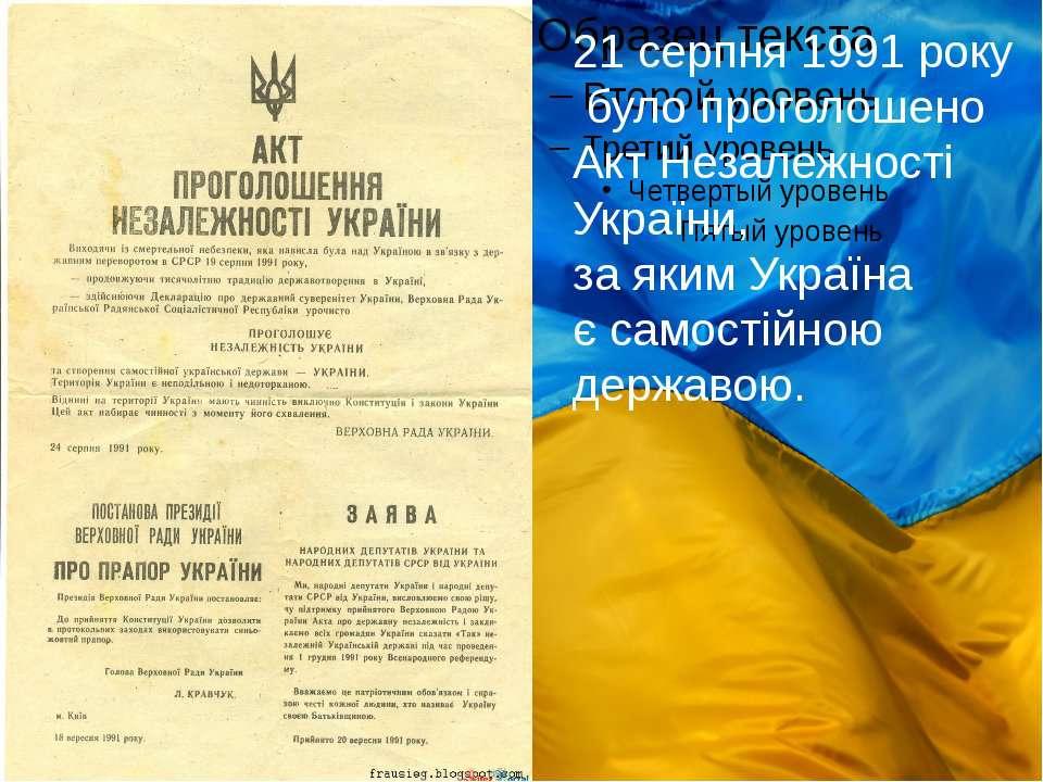 21 серпня 1991 року було проголошено Акт Незалежності України, за яким Україн...