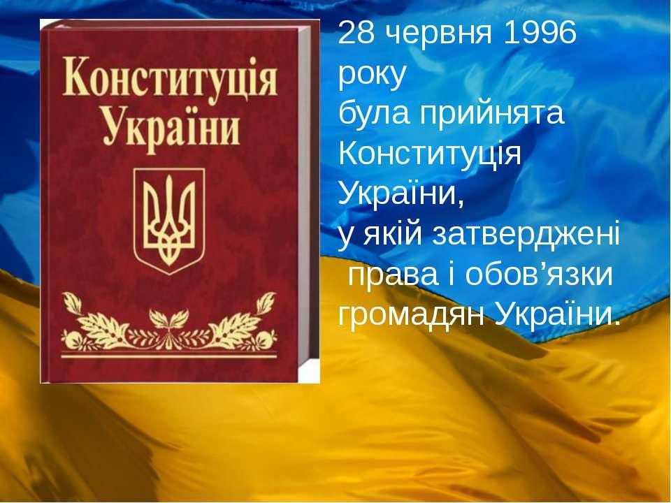 28 червня 1996 року була прийнята Конституція України, у якій затверджені пра...