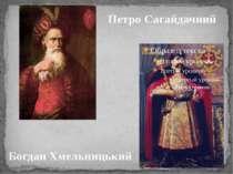 Петро Сагайдачний Богдан Хмельницький