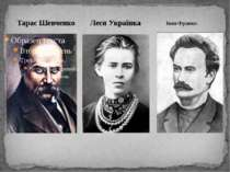 Іван Франко Тарас Шевченко Леся Українка