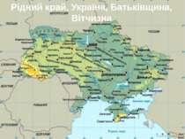 Рідний край, Україна, Батьківщина, Вітчизна