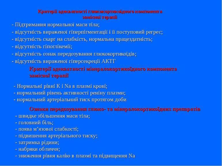 Критерії адекватності глюкокортикоїдного компонента замісної терапії - Підтри...