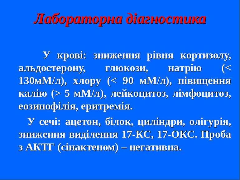 Лабораторна діагностика У крові: зниження рівня кортизолу, альдостерону, глюк...