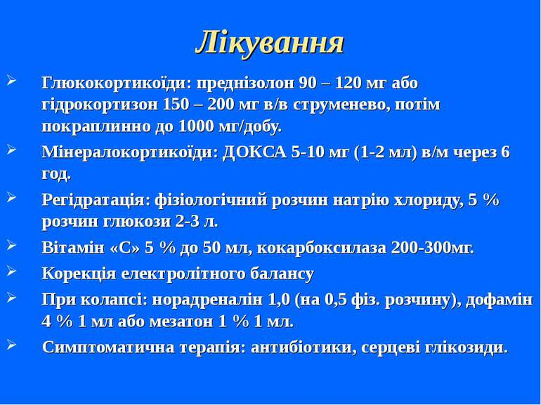 Лікування Глюкокортикоїди: преднізолон 90 – 120 мг або гідрокортизон 150 – 20...