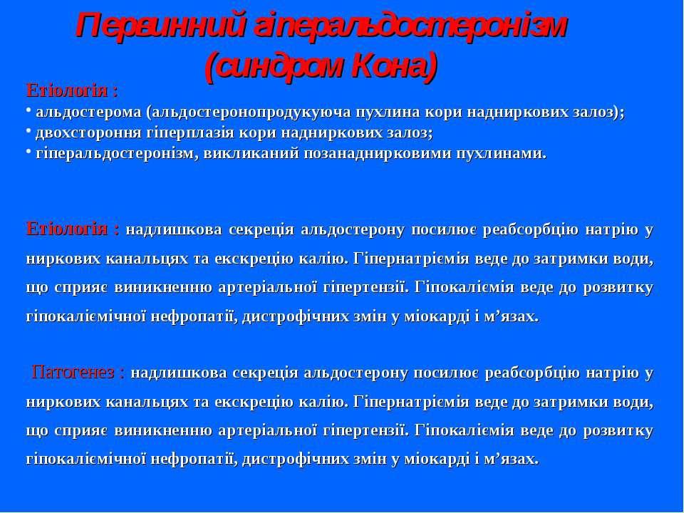 Первинний гіперальдостеронізм (синдром Кона) Етіологія : альдостерома (альдос...