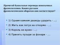 Прочитай буквальные переводы иноязычных фразеологизмов. Каким русским фразеол...