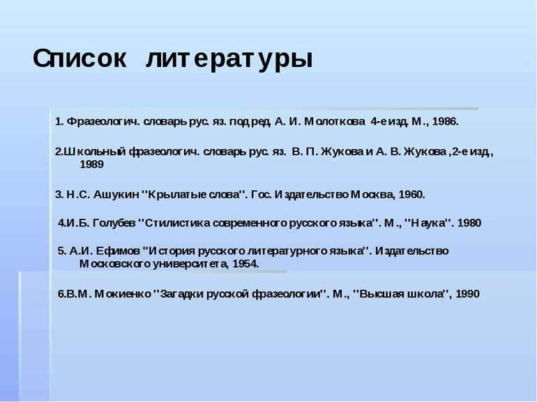 Список литературы 1. Фразеологич. словарь рус. яз. под ред. А. И. Молоткова 4...