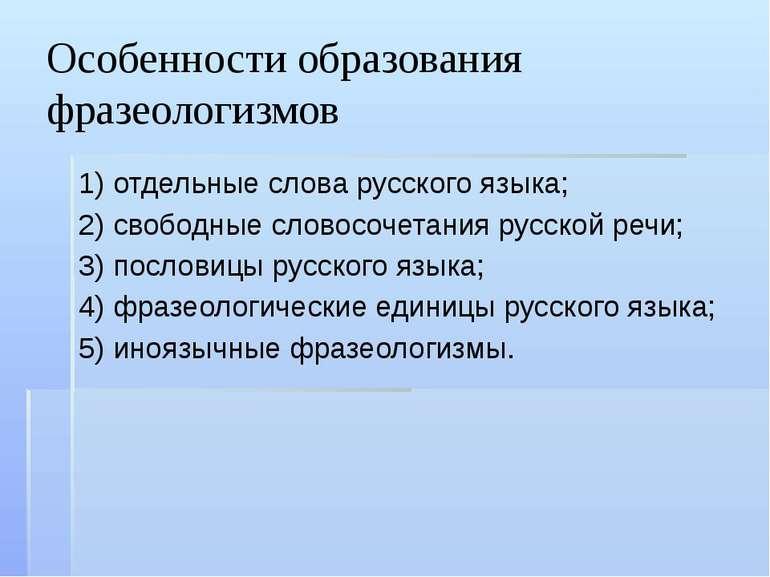 Особенности образования фразеологизмов 1) отдельные слова русского языка; 2) ...