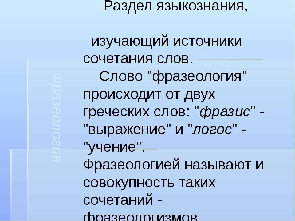 """Раздел языкознания, изучающий источники сочетания слов. Слово """"фразеология"""" п..."""