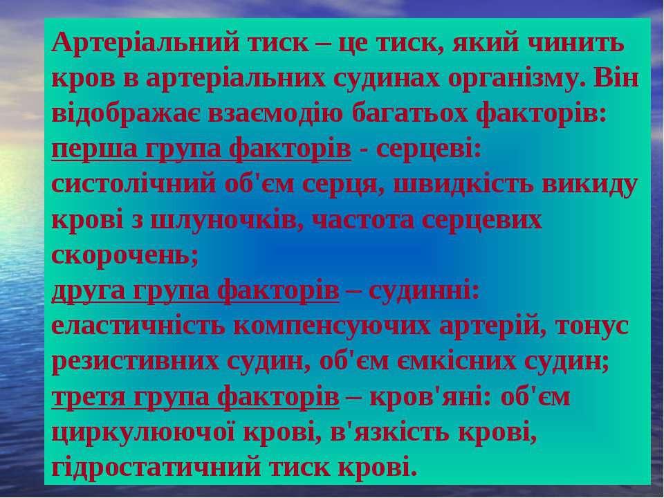 Артеріальний тиск – це тиск, який чинить кров в артеріальних судинах організм...