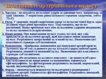 Властивості артеріального пульсу 1. Частота – це кількість пульсових ударів з...