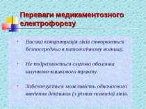 Переваги медикаментозного електрофорезу Висока концентрація ліків створюється...