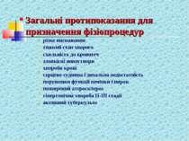 Загальні протипоказання для призначення фізіопроцедур різке виснаження тяжкий...