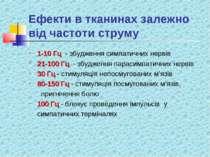 Ефекти в тканинах залежно від частоти струму 1-10 Гц - збудження симпатичних ...