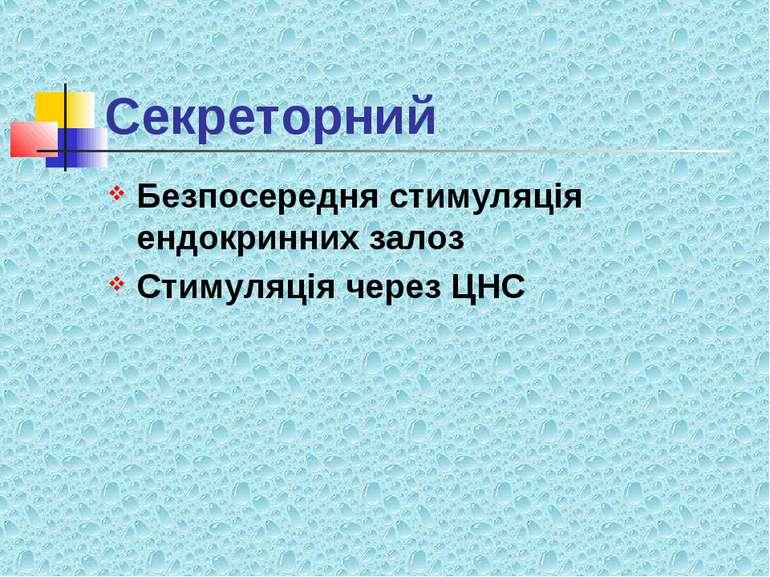 Секреторний Безпосередня стимуляція ендокринних залоз Стимуляція через ЦНС