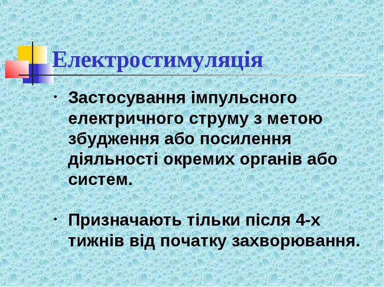 Електростимуляція Застосування імпульсного електричного струму з метою збудже...