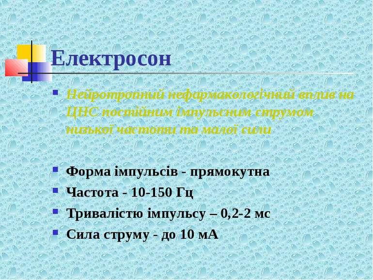 Електросон Нейротропний нефармакологічний вплив на ЦНС постійним імпульсним с...