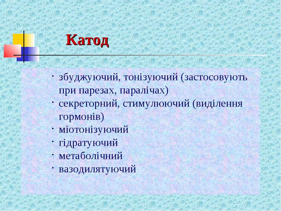 Катод збуджуючий, тонізуючий (застосовують при парезах, паралічах) секреторни...