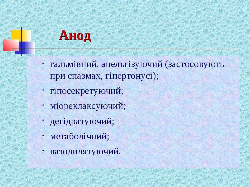 Анод гальмівний, анельгізуючий (застосовують при спазмах, гіпертонусі); гіпос...