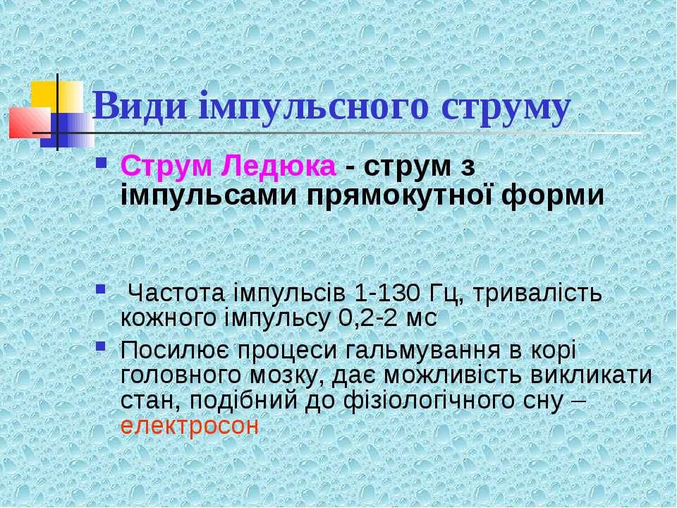Види імпульсного струму Струм Ледюка - струм з імпульсами прямокутної форми Ч...