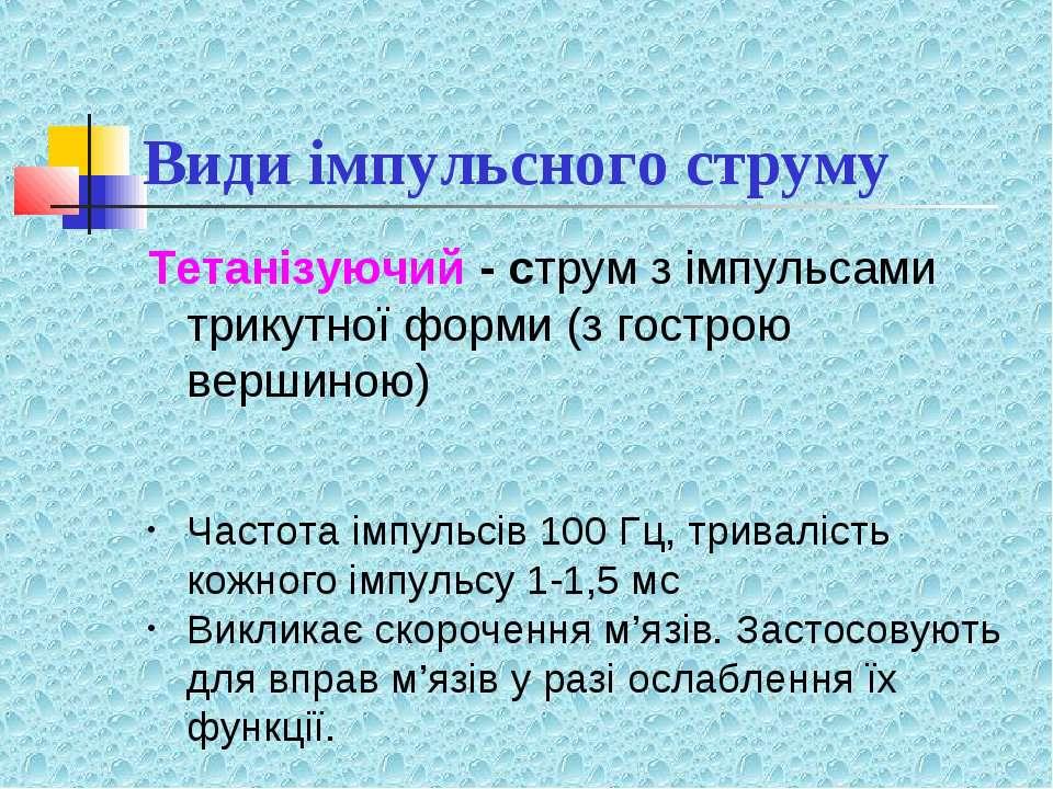 Види імпульсного струму Тетанізуючий - струм з імпульсами трикутної форми (з ...
