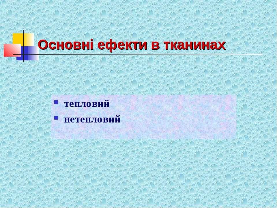 Основні ефекти в тканинах тепловий нетепловий