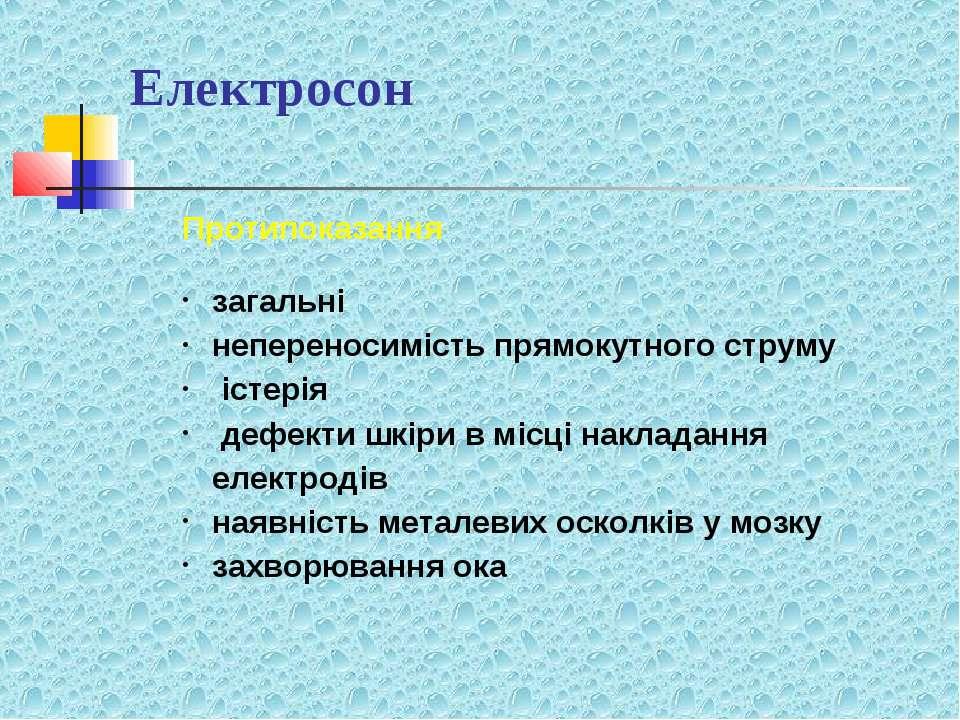 Електросон Протипоказання загальні непереносимість прямокутного струму істер...