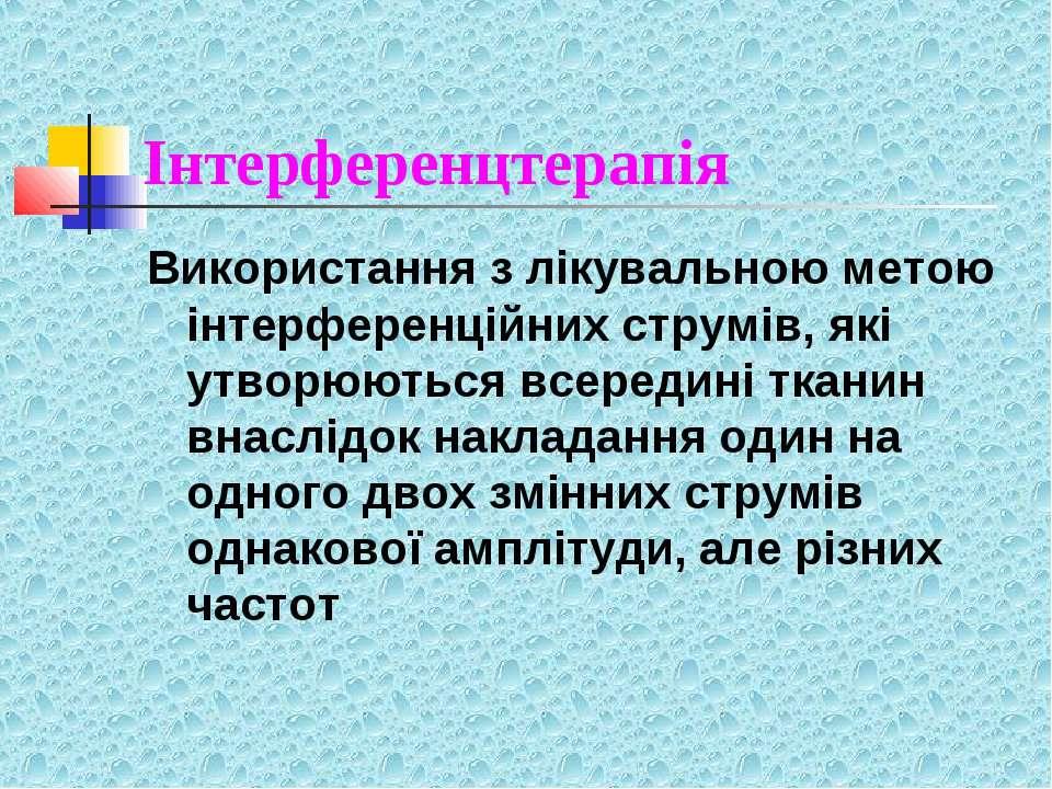 Інтерференцтерапія Використання з лікувальною метою інтерференційних струмів,...