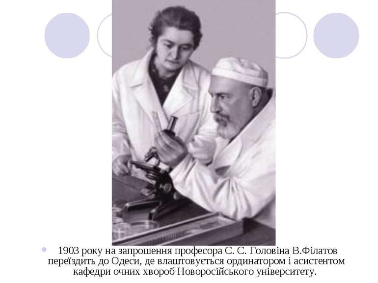 1903 року на запрошення професораС. С. Головіна В.Філатов переїздить до Одес...