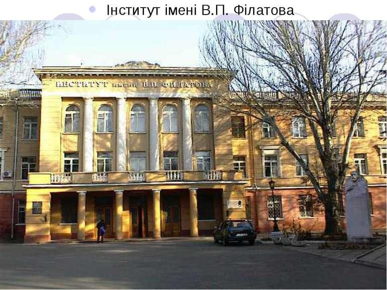 Інститут імені В.П. Філатова