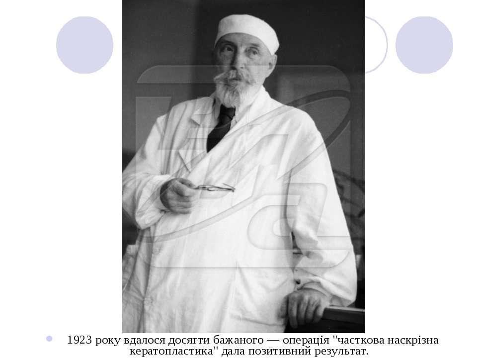 """1923 року вдалося досягти бажаного — операція """"часткова наскрізна кератопласт..."""