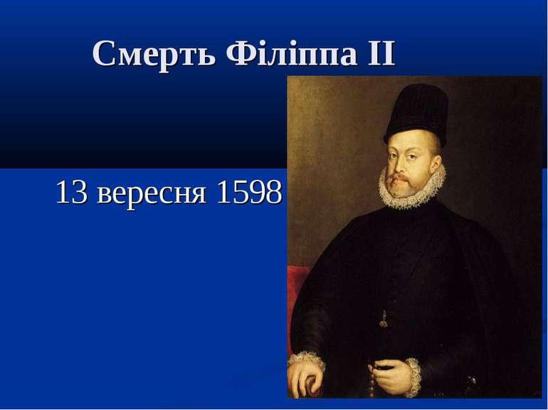 Смерть Філіппа ІІ 13 вересня 1598