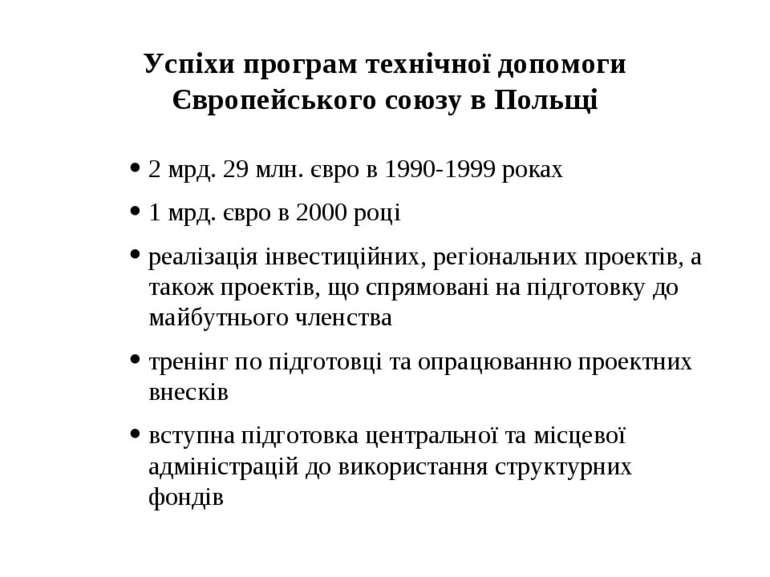 Успіхи програм технічної допомоги Європейського союзу в Польщі 2 мрд. 29 млн....