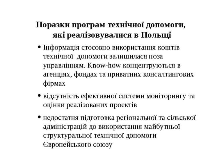 Поразки програм технічної допомоги, які реалізовувалися в Польщі Інформація с...