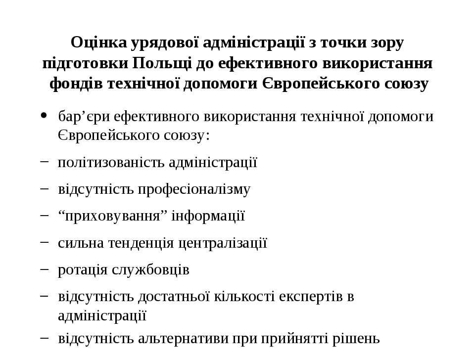 Оцінка урядової адміністрації з точки зору підготовки Польщі до ефективного в...